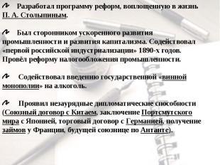Разработал программу реформ, воплощенную в жизнь П.А.Столыпиным. Был сторонник