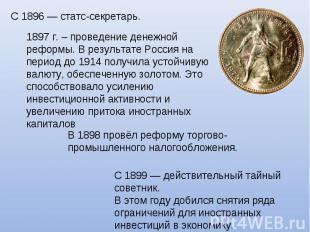 С 1896— статс-секретарь. 1897 г. – проведение денежной реформы. В результате Ро