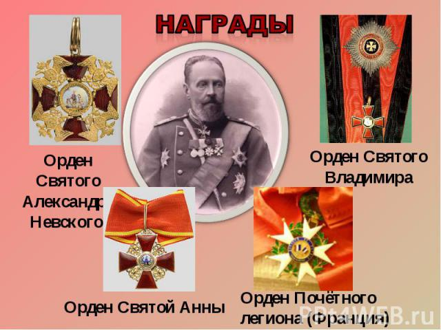 Награды Орден Святого Александра Невского Орден Святого Владимира Орден Святой Анны Орден Почётного легиона (Франция)