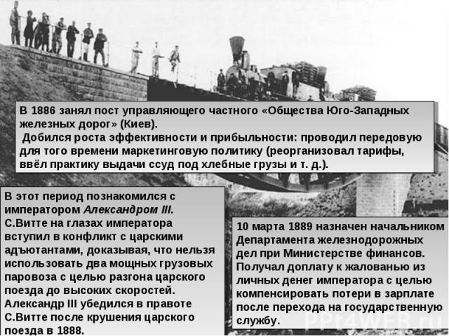 В 1886 занял пост управляющего частного «Общества Юго-Западных железных дорог» (Киев). Добился роста эффективности и прибыльности: проводил передовую для того времени маркетинговую политику (реорганизовал тарифы, ввёл практику выдачи ссуд под хлебны…