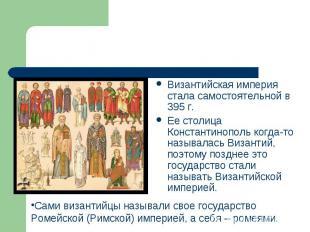 Византийская империя стала самостоятельной в 395 г. Ее столица Константинополь к