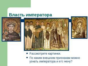 Власть императора Рассмотрите картинки. По каким внешним признакам можно узнать