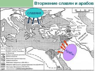 Вторжение славян и арабов