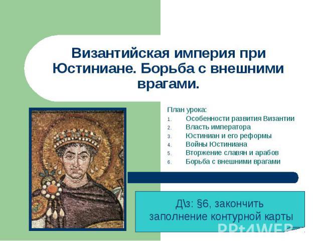 Презентация на тему византийская империя 6 класс