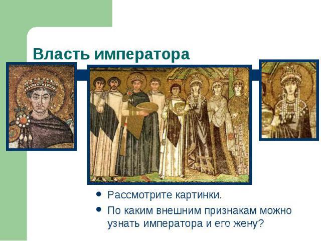 Власть императора Рассмотрите картинки. По каким внешним признакам можно узнать императора и его жену?