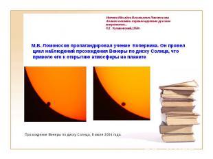 Именно Михайла Васильевич Ломоносова должно назвать первым крупным русским астро