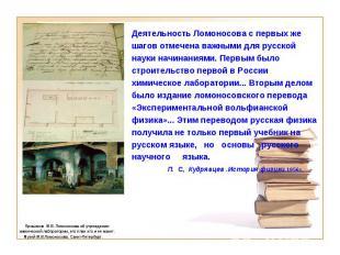 Деятельность Ломоносова с первых же шагов отмечена важными для русской науки нач