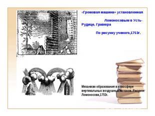 «Громовая машина» установленная Ломоносовым в Усть-Рудице. Гравюра По рисунку уч