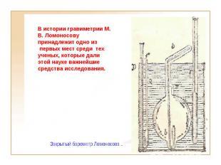 В истории гравиметрии М. В. Ломоносову принадлежит одно из первых мест среди тех