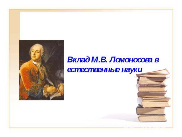 Вклад М.В. Ломоносова в естественные науки