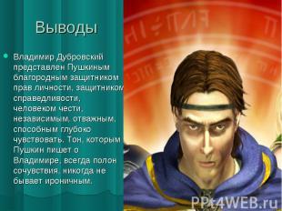 Выводы Владимир Дубровский представлен Пушкиным благородным защитником прав личн