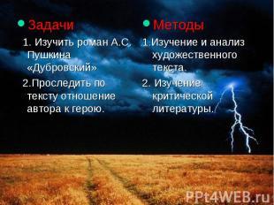 Задачи 1. Изучить роман А.С. Пушкина «Дубровский» 2.Проследить по тексту отношен