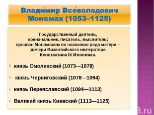 Влади мир Все володович Монома х (1053–1125) Государственный деятель, военачальн