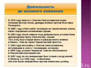 Деятельность до великого княжения В 1076 году вместе с Олегом Святославичем помо