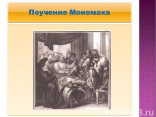 Поучение Мономаха