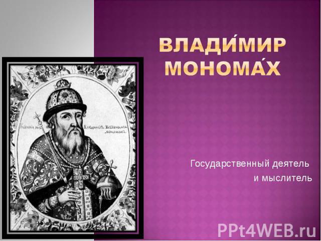 Владимир Мономах Государственный деятель и мыслитель