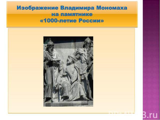 Изображение Владимира Мономаха на памятнике «1000-летие России»