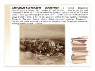 Владимиро-Суздальское княжество в период феодальной раздробленности (начало XII