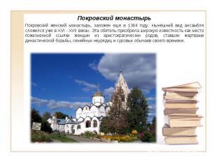 Покровский монастырь Покровский женский монастырь, заложен еще в 1364 году. Ныне