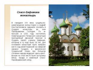 Спасо-Евфимиев монастырь В середине XIV века суздальско-нижегородские князья Бор