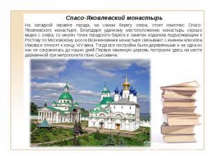Спасо-Яковлевский монастырь На западной окраине города, на самом берегу озера, с