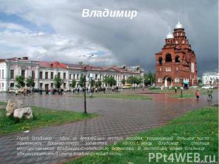 Владимир Город Владимир - один из древнейших русских городов, сохранивший большо