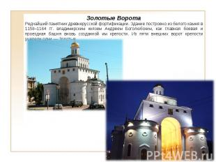Золотые Ворота Редчайший памятник древнерусской фортификации. Здание построено и