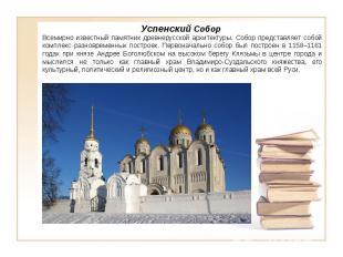 Успенский Собор Всемирно известный памятник древнерусской архитектуры. Собор пре