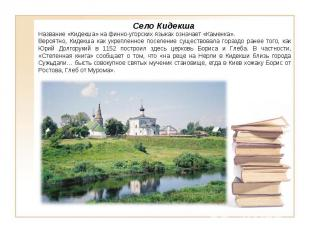 Село Кидекша Название «Кидекша» на финно-угорских языках означает «Каменка». Вер