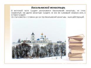 Васильевский монастырь В восточной части Суздаля расположился Васильевский монас