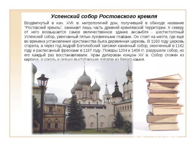 Успенский собор Ростовского кремля Воздвигнутый в нач. XVII в. митрополичий дом, получивший в обиходе название