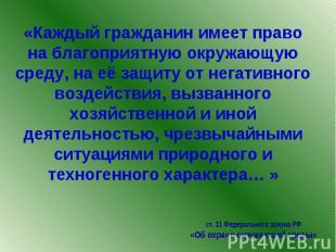 «Каждый гражданин имеет право на благоприятную окружающую среду, на её защиту от