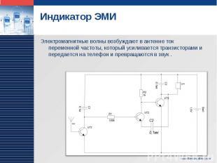 Индикатор ЭМИ Электромагнитные волны возбуждают в антенне ток переменной частоты