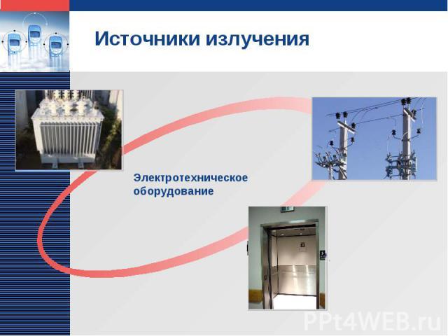 Источники излучения Электротехническое оборудование