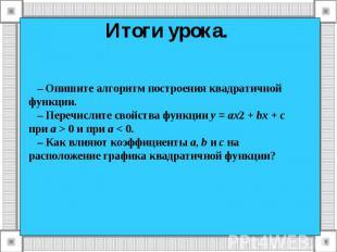 Итоги урока. – Опишите алгоритм построения квадратичной функции. – Перечислите с