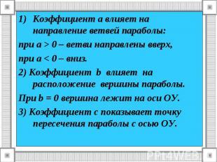 Коэффициент а влияет на направление ветвей параболы: при а > 0 – ветви направлен
