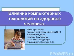 Влияние компьютерных технологий на здоровье человека Работа учащихся Барнаульско