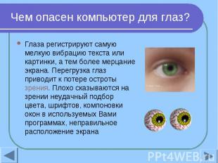 Чем опасен компьютер для глаз? Глаза регистрируют самую мелкую вибрацию текста и