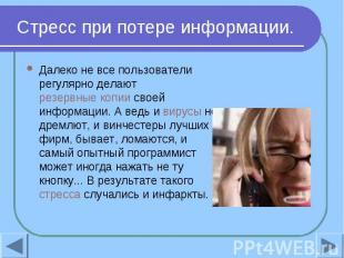 Стресс при потере информации. Далеко не все пользователи регулярно делают резерв