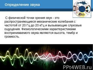 Определение звука С физической точки зрения звук - это распространяющиеся механи