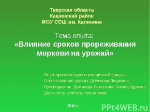 Тверская область Кашинский район МОУ СОШ им. Калинина Тема опыта: «Влияние сроко