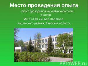 Место проведения опыта Опыт проводился на учебно-опытном участке МОУ СОШ им. М.И