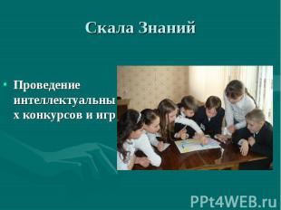Скала Знаний Проведение интеллектуальных конкурсов и игр