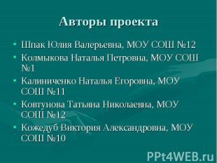 Авторы проекта Шпак Юлия Валерьевна, МОУ СОШ №12 Колмыкова Наталья Петровна, МОУ
