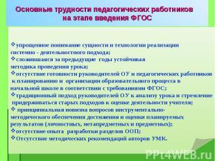 Основные трудности педагогических работников на этапе введения ФГОС упрощенное п