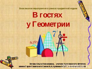 Внеклассное мероприятие в рамках предметной недели В гостях у Геометрии Зотова О