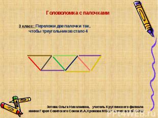 Головоломка с палочками 3 класс: Переложи две палочки так, чтобы треугольников с