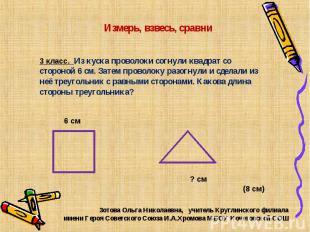 Измерь, взвесь, сравни 3 класс. Из куска проволоки согнули квадрат со стороной 6
