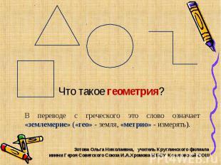 Что такое геометрия? В переводе с греческого это слово означает «землемерие» («г