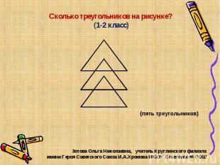 Cколько треугольников на рисунке? (1-2 класс) (пять треугольников) Зотова Ольга